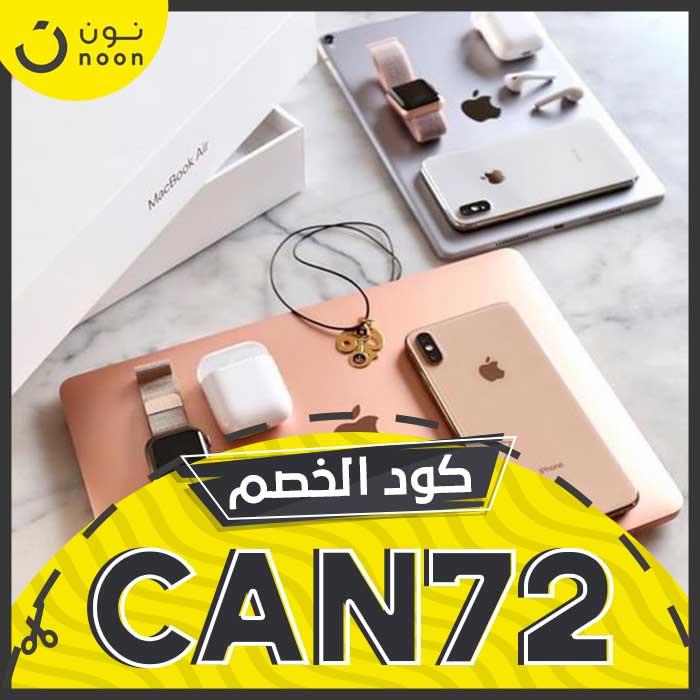 كود-خصم-نون-نجلاء-عبدالعزيز