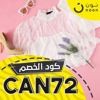 كود خصم نون نجلاء عبدالعزيز